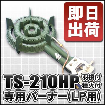 鋳物コンロセット ts210