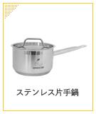 ステンレス片手鍋